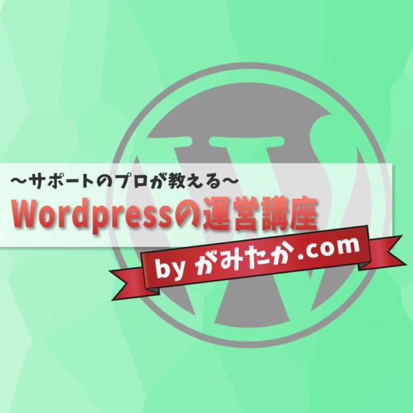 『Wordpressの運営講座』